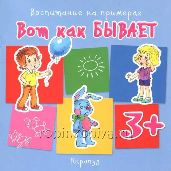 Книга детская Вот как бывает Воспитание на примерах купить в интернет-магазине robinzoniya.ru.