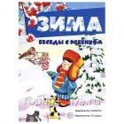 Беседы с ребенком Зима (комплект карточек)