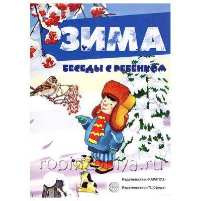 Беседы с ребенком Зима, дидактические карточки