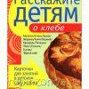 Дидактические карточки Расскажите детям о хлебе