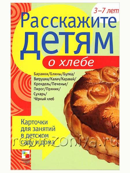 Карточки дидактические для детей о хлебе купить с доставкой по России в интернет-магазине robinzoniya.ru.