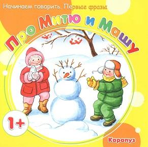 Первые фразы Про Митю и Машу Книга для малышей
