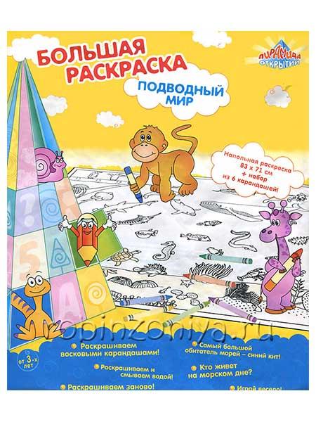 Подводный мир Напольная раскраска купить в интернет-магазине robinzoniya.ru.