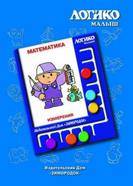 Логико-малыш Карточки к планшету Математика Измерение