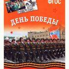 День победы Мир в картинках Наглядный материал по ФГОС, А4