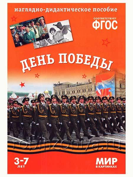 Наглядный материал по ФГОС День победы купить с доставкой по России в интернет-магазине robinzoniya.ru.