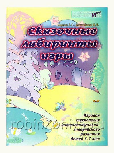 Воскобович Сказочные лабиринты игры (методическое пособие)