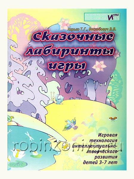 Сказочные лабиринты пособие к играм Воскобовича Т. Харько