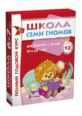 Школа семи гномов Полный годовой курс 6-7 лет (12 книг)