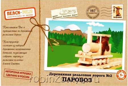 Деревянный конструктор Деревянная рельсовая дорога малая купить в интернет-магазине robinzoniya.ru.