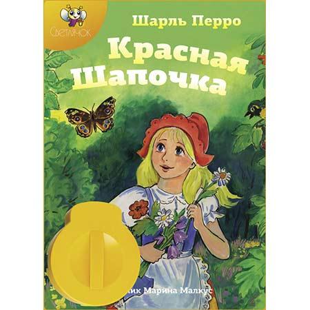 Диафильм Светлячок Красная шапочка купить в интернет-магазине robinzoniya.ru.