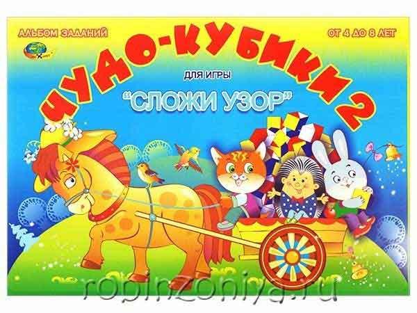 Чудо кубики 2 альбом к кубикам Никитина для детей от 4 лет — купить в интернет-магазине robinzoniya.ru.