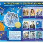 Плакат Исследование и освоение космоса