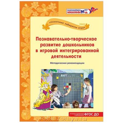 Познавательно-творческое развитие дошкольников в игровой деятельности, сборник