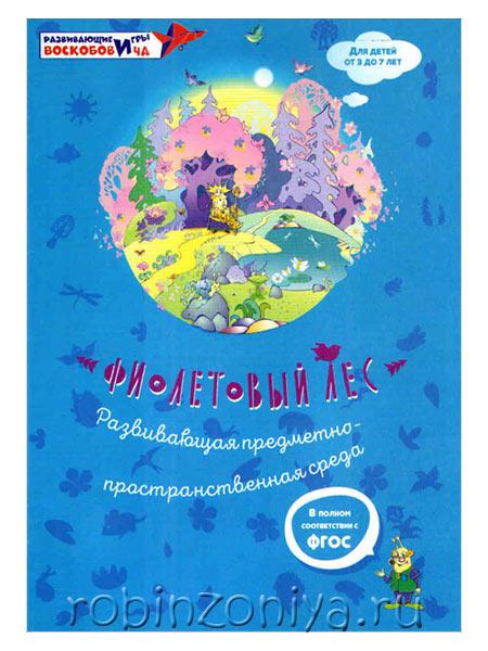 Книга Воскобовича Методические рекомендации к развивающей среде Фиолетовый лес купить можно тут.
