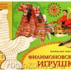 Филимоновская игрушка Рабочая тетрадь и форма для росписи