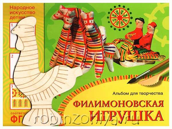 Рабочая тетрадь с заготовкой для росписи Филимоновская игрушка купить с доставкой по России в интернет-магазине robinzoniya.ru.