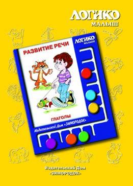 Логико-малыш Карточки к планшету Развитие речи Глаголы