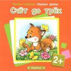 Первые фразы Счет до трех Книга для малышей