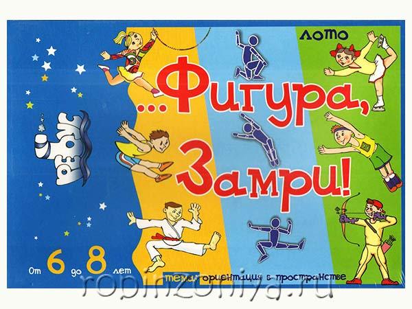 Дидактическая игра Фигура, замри! купить с доставкой по России в интернет-магазине robinzoniya.ru.