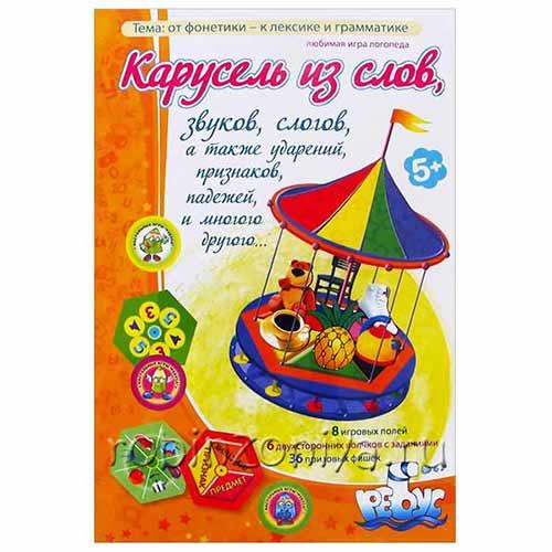 Дидактическая игра Карусель из слов купить с доставкой по России в интернет-магазине robinzoniya.ru.