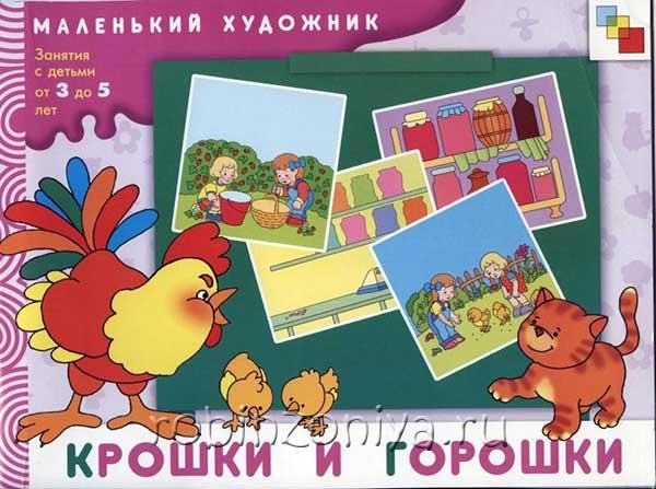 Раскраска Крошки и горошки купить в интернет-магазине robinzoniya.ru.