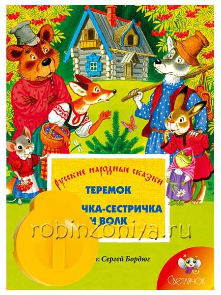 Диафильм Светлячок Теремок, Лисичка-сестричка и волк купить в интернет-магазине robinzoniya.ru.