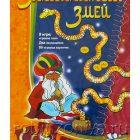 Дидактическая игра Заклинатель змей