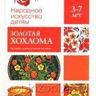 Золотая хохлома Наглядный материал по ФГОС, А4