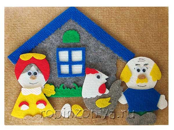 Игры из ковролина Курочка Ряба со скидкой купить в интернет-магазине robinzoniya.ru.