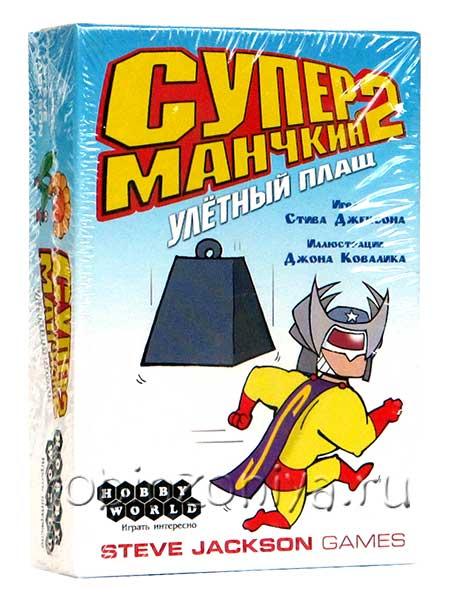 Настольная игра Манчкин Супер-2 Улетный плащ купить с доставкой по России.