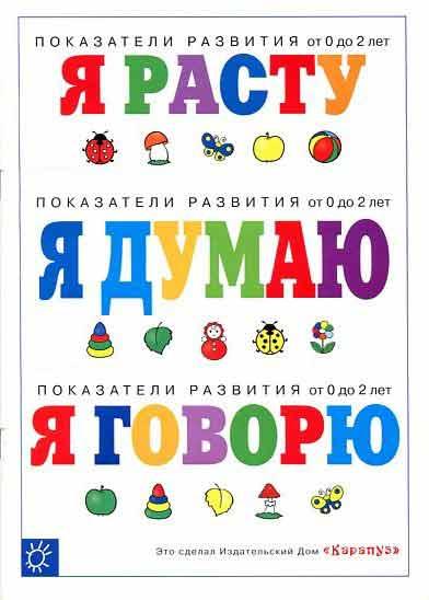 Книга Показатели развития ребенка (возрастные нормы)