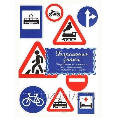 Дидактические обучающие карточки Дорожные знаки