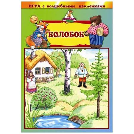 Книга с наклейками Колобок купить в интернет-магазине robinzoniya.ru.