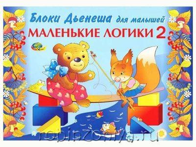 Блоки Дьенеша для малышей Маленькие логики 2 (альбом с заданиями)