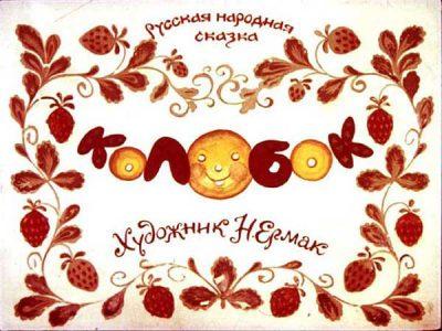 Пленочный диафильм Колобок
