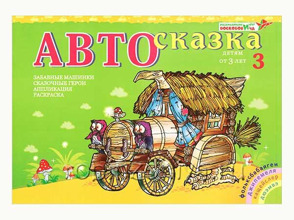 Альбом Автосказка 3 Воскобовича купить в интернет-магазине robinzoniya.ru.