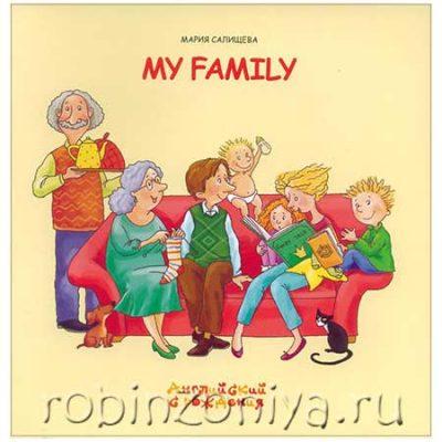 Моя семья / My family