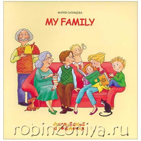 Книга детская Моя семья/My family купить в интернет-магазине robinzoniya.ru.