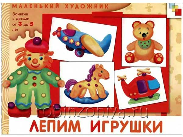 Альбом для детского творчества Лепим игрушки купить в интернет-магазине robinzoniya.ru.