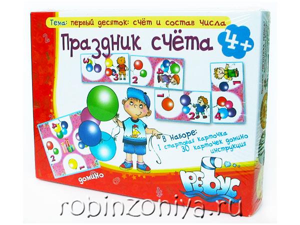Дидактическая игра Праздник счета купить в интернет-магазине robinzoniya.ru.