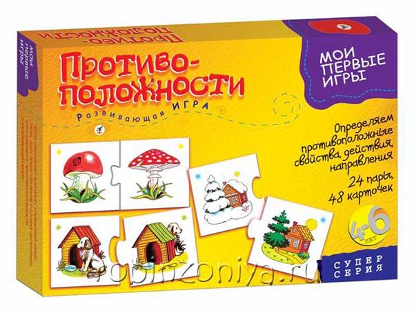 Развивающая игра Противоположности от Дрофа купить с доставкой по России в интернет-магазине robinzoniya.ru.