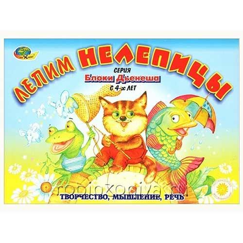 Альбом лепим нелепицы к блокам Дьенеша купить в интернет-магазине robinzoniya.ru.