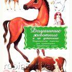 Домашние животные и их детеныши Дидактические карточки