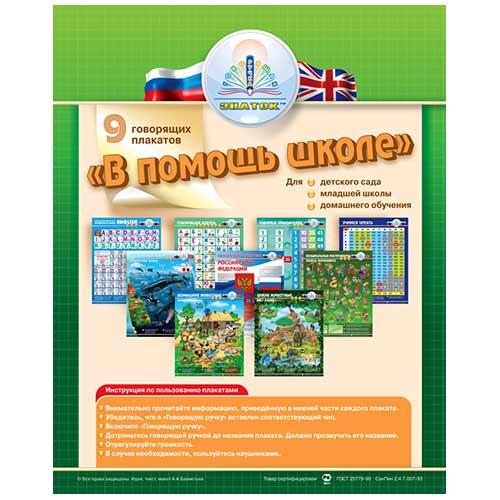 Плакаты для говорящей ручки В помощь школе 1 купить в интернет-магазине robinzoniya.ru.