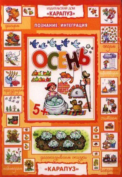 Осень (интеграционные занятия с детьми от 5 лет)