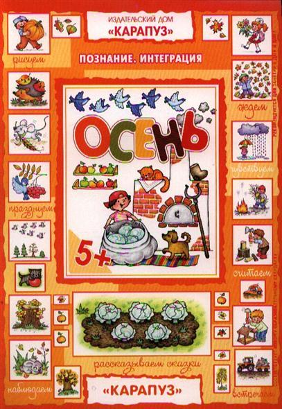 Пособие для проведения занятий в детском саду Осень купить в интернет-магазине robinzoniya.ru.