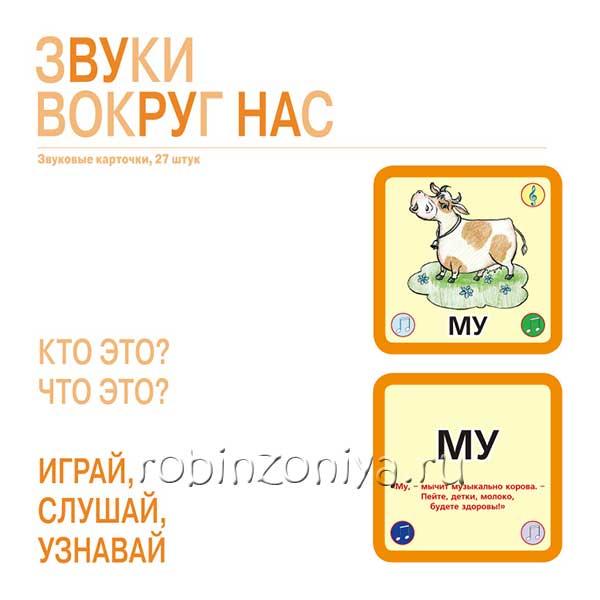 Набор карточек Звуки вокруг нас, 26 шт. (Знаток) купить с доставкой по России.