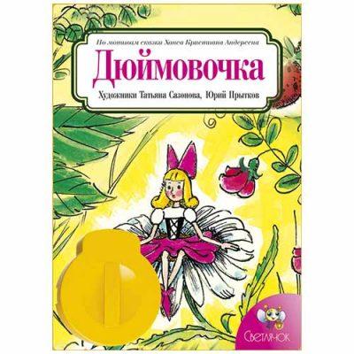 Диафильм для проектора Светлячок Дюймовочка