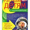 Дидактические карточки Расскажите детям о космонавтике
